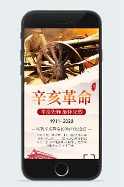 复古辛亥革命宣传海报