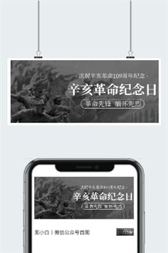 灰色辛亥革命纪念日图片