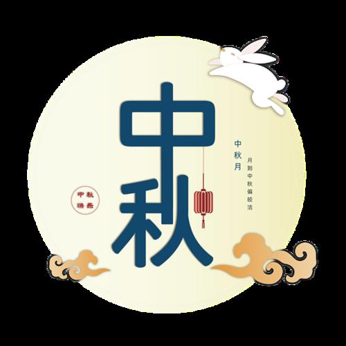 中秋祥云艺术字