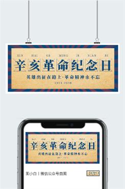 辛亥革命纪念日公众号宣传图片