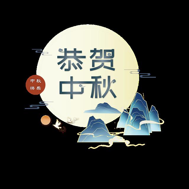 恭贺中秋艺术字设计