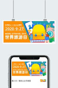 2020世界旅游日宣传海报