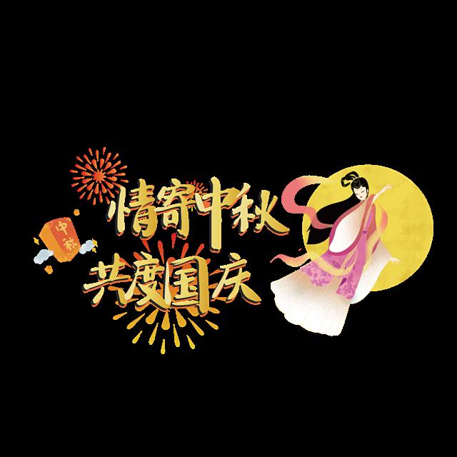 中秋国庆艺术字手绘