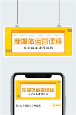 新媒体运营课程广告设计
