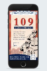 辛亥革命纪念活动海报