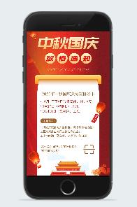 剪纸风中秋国庆双节海报