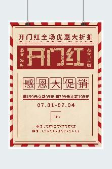 开门红新店开业宣传海报