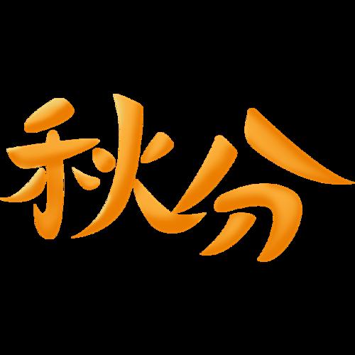传统节气秋分艺术字