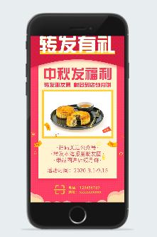 中秋佳节活动海报设计