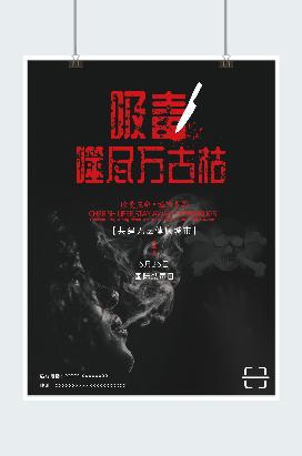黑色创意禁毒公益宣传海报