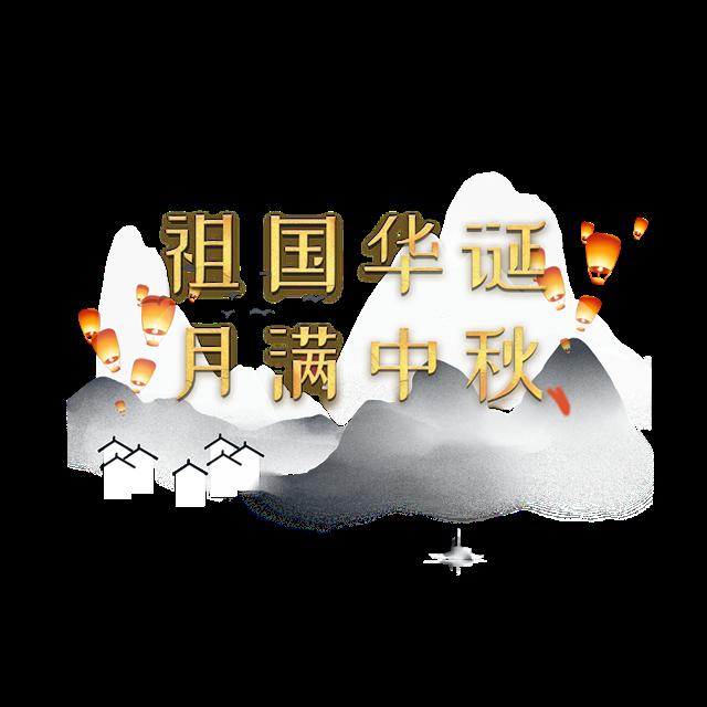 2020中秋国庆双节艺术字