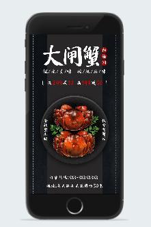 阳澄湖大闸蟹满减促销海报