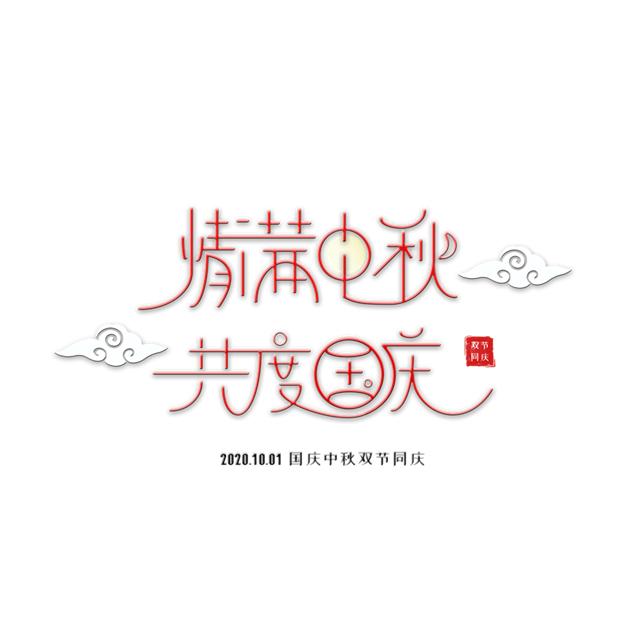 情满中秋共度国庆艺术字