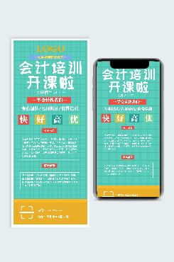 小清新风会计课程培训海报