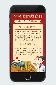 9.19全民国防教育日主题海报