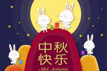 中秋节快乐贺卡图片