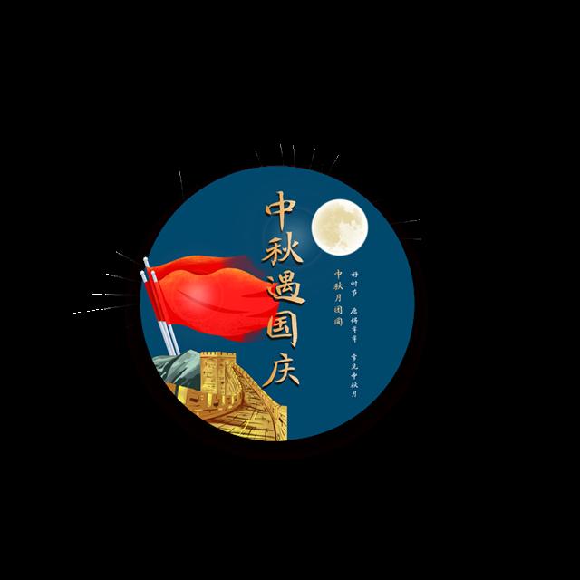 中秋遇上国庆艺术图标