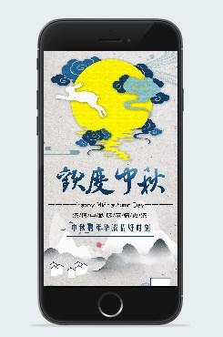 古典大气中秋节庆祝海报