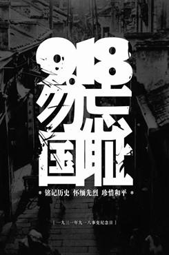 九一八89周年纪念日海报