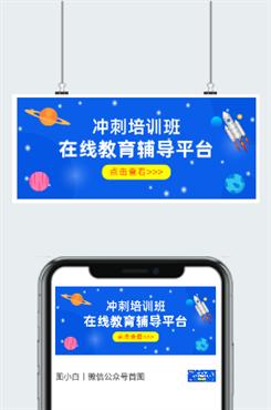 考研冲刺班招生海报