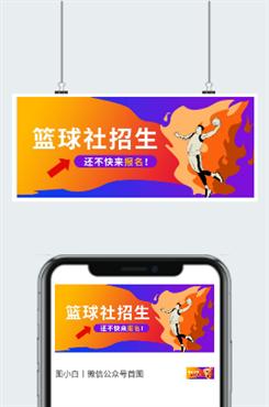 篮球社团招生海报