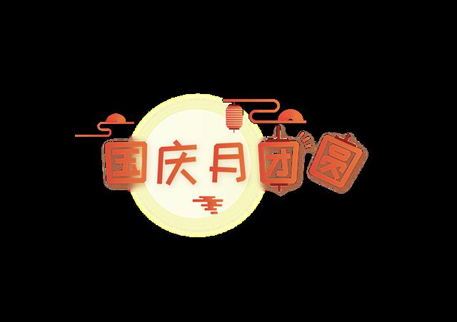 国庆月团圆艺术字设计