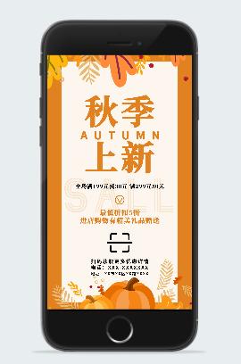 秋季上新宣传单