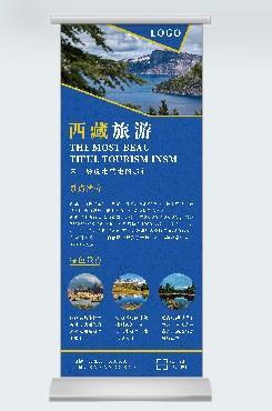 西藏旅游宣传单图片