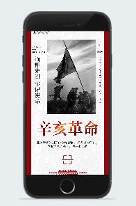 缅怀先烈辛亥革命109周年纪念日海报
