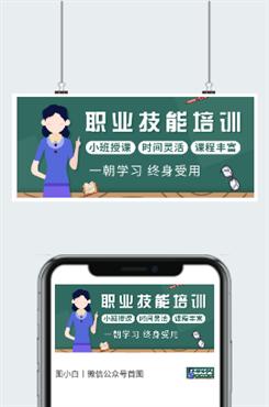 职业技能培训海报