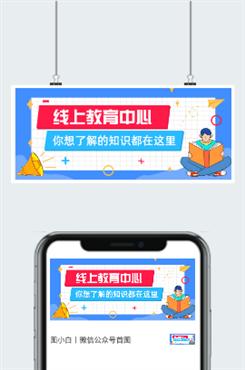 线上教育培训班招生海报