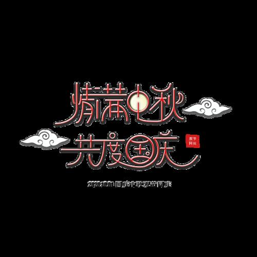 中秋国庆艺术字图片