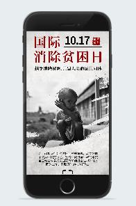 2020国际消除贫困日主题海报