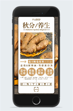 秋分传统养生海报