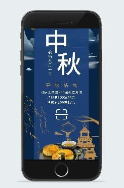 墨蓝中国风中秋节海报