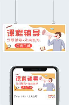 秋季辅导班宣传海报