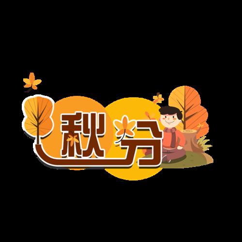 秋分艺术字图片