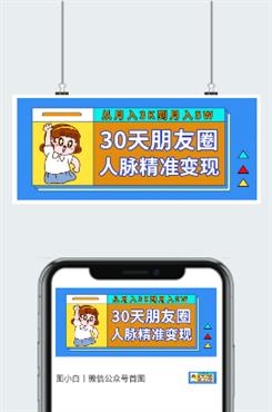 微商引流培训课广告海报