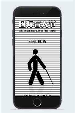 国际盲人节图片