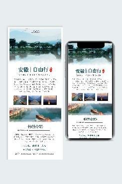 国庆安徽自由行宣传单