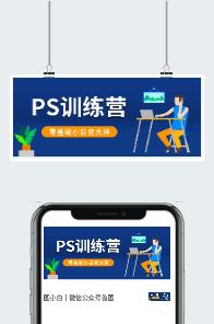 ps培训班广告宣传插画