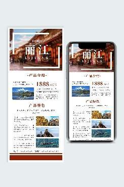 云南丽江旅游宣传海报