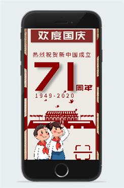国庆71周年主题插画海报