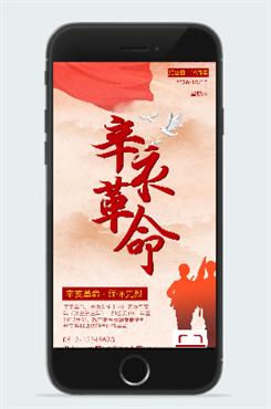 缅怀辛亥革命纪念日海报