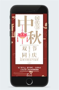 古典中国风中秋国庆节日海报