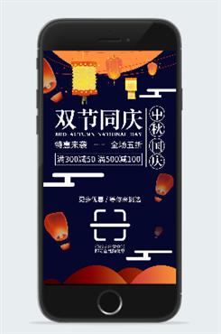 唯美古风中秋国庆节日海报