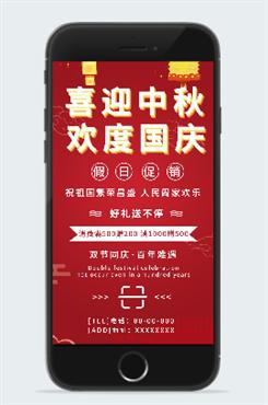 红色大气中秋国庆节假日促销海报