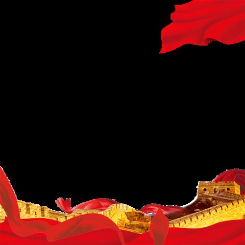 国庆节长城边框