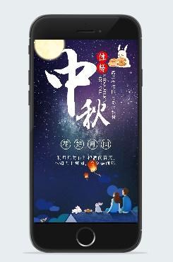 中秋国庆双节房地产插画海报