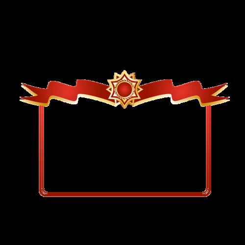 国庆节党建边框